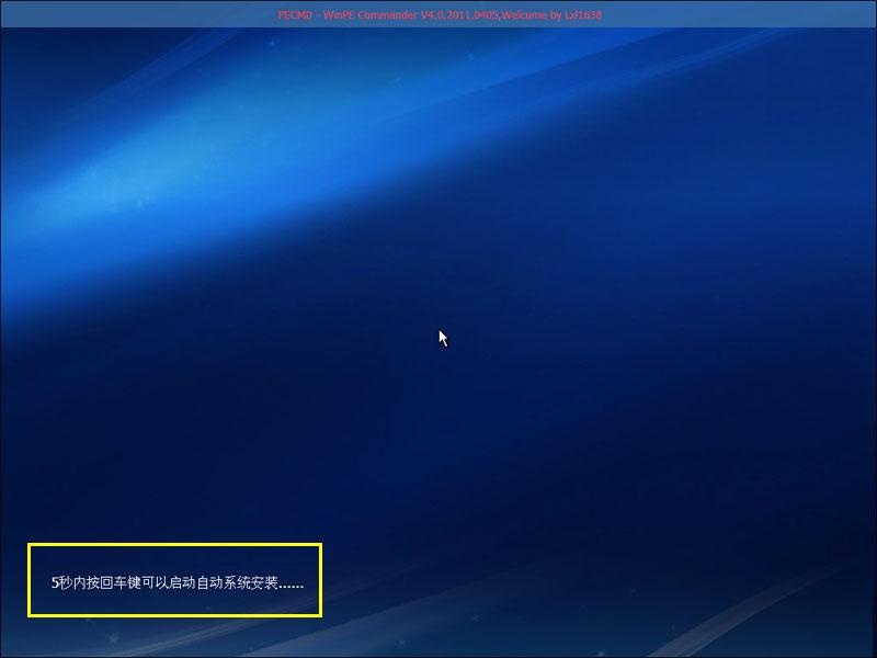U盘装系统-自动系统安装详解(V1.0网络版)_1