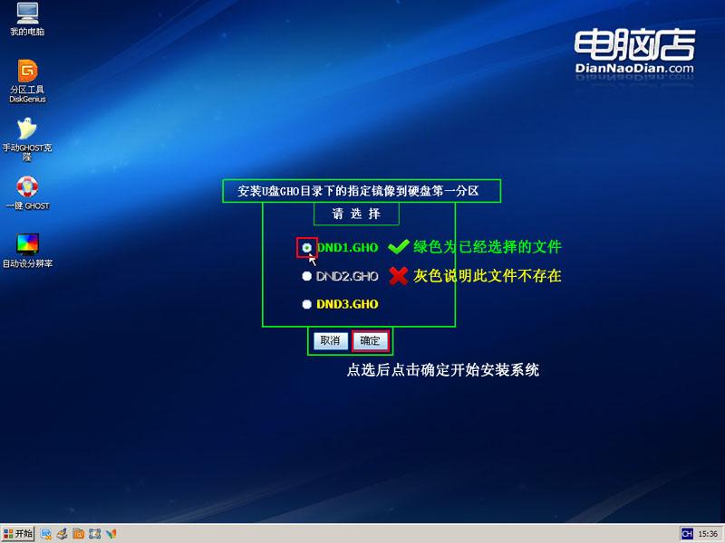 U盘装系统-自动系统安装详解(V1.0网络版)_2