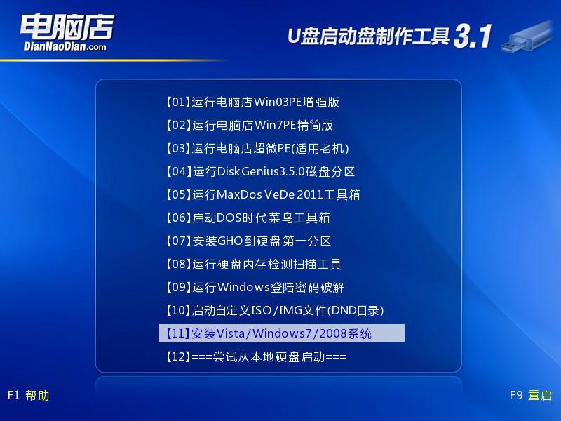 电脑店U盘启动盘制作工具V3.1(智能装机版) - 影子 - 影子