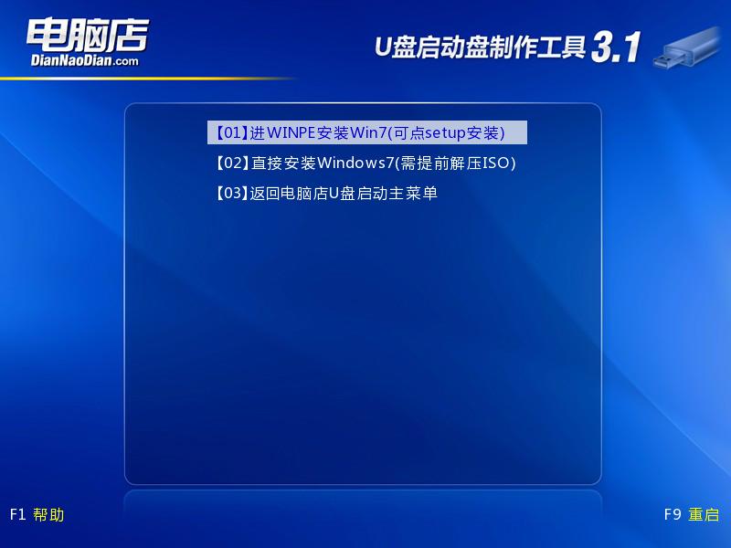电脑店u盘装系统-安装原版win7教程