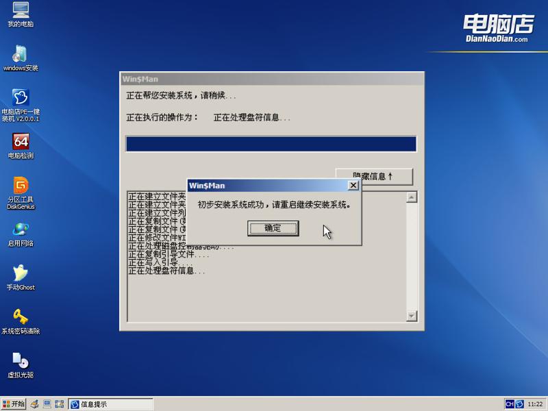 电脑店u盘装系统-安装原版xp教程