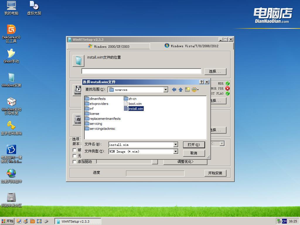 (转)电脑店超级u盘装系统-安装原版win7/win8三类