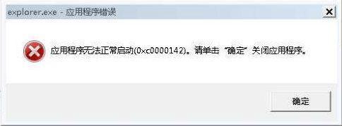 win7系统经常弹出Explorer.exe错误