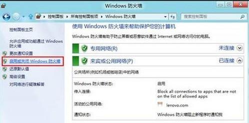 启用或关闭Windows防火墙
