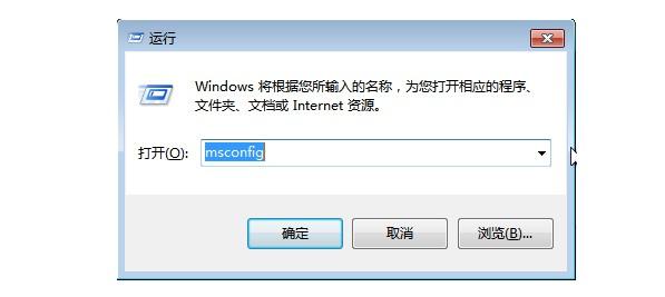 "2-填入命令""msconfig"""