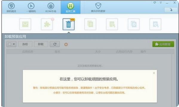 10-自动加载预安装的应用程序